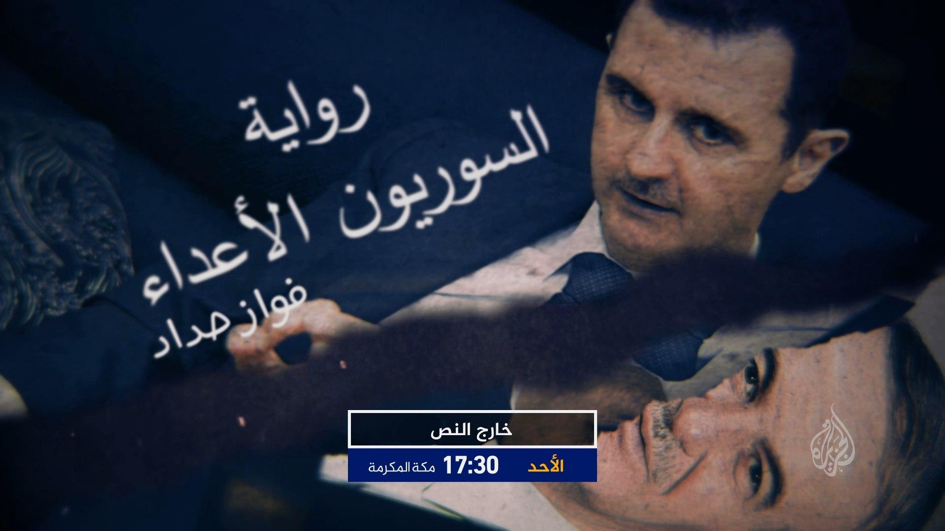 """ترويج خارج النص- رواية """"السوريون الأعداء"""""""