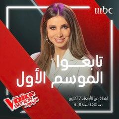 تابعوا الموسم الأول من #MBCTheVoiceSenior الأربعاء 7 أكتوبر الساعة التاسعة مساءً بتوقيت السعودية.. كونوا على الموعد