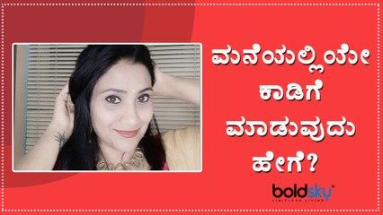 ಮನೆಯಲ್ಲಿಯೇ ಕಾಡಿಗೆ ಮಾಡುವುದು ಹೇಗೆ? | Traditional Art Of Making Kajal At Home | Boldsky Kannada