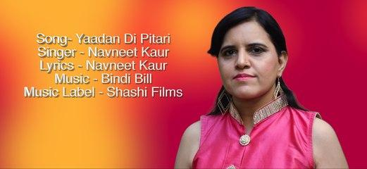 Yaadan Di Pitari   Navneet Kaur   Lyrical Video   Shashi Films