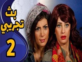 BathTagribi EPS 02 - مسلسل بث تجريبي الحلقة الثانية