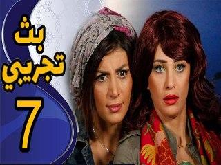 BathTagribi EPS 07 - مسلسل بث تجريبي الحلقة السابعة