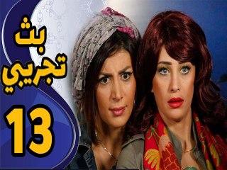 BathTagribi EPS 13 - مسلسل بث تجريبي الحلقة الثالثة عشر