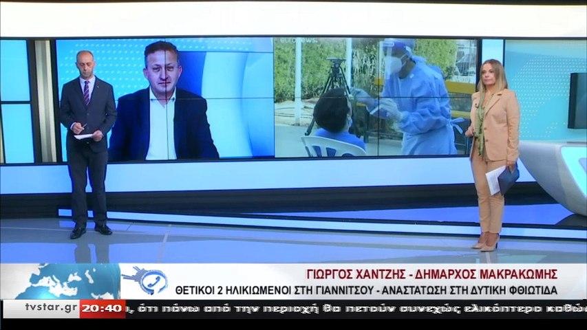 Ο Δήμαρχος Μακρακώμης για τα κρούσματα σε ηλικιωμένους στη Γιαννιτσού