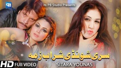 Jahangir Khan Pashto New Hd Film Song 2020 | Sri Shonde Sharab Zama - Sitara Younas Pashto New Song