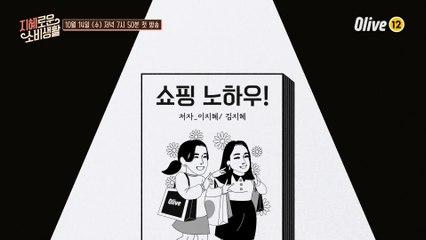 [티저] 이지혜X김지혜가 '잘 사는 법'을 알려드립니다!