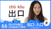 Basic Chinese Characters for Beginners - Introducing 66 Enjoyable Characters - Ep 1 (v)