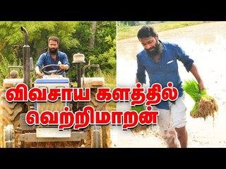கைகூடிய விவசாயம்! 'ஆடுகள'த்தில் வெற்றிமாறன் | Vetrimaaran Exclusive Tour of farmland