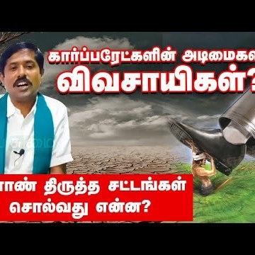 கார்ப்பரேட்களின் அடிமைகளா விவசாயிகள்... வேளாண் திருத்த சட்டங்கள் சொல்வது என்ன?|Farmer Bill in Tamil