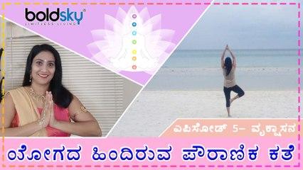 ಯೋಗದ ಹಿಂದಿರುವ ಪೌರಾಣಿಕ ಕತೆ-ಎಪಿಸೋಡ್ 5 Vrikshasana | The Mythological Stories Of Yoga | Boldsky Kannada