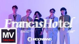 悶餅MOONBAND【法 蘭 西 斯 賓 館  Francis Hotel】HD 高清官方完整版 MV