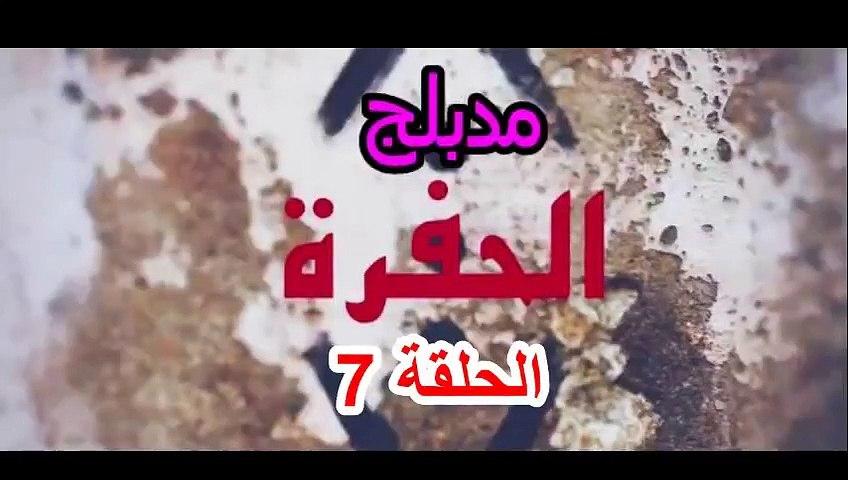 مسلسل الحفرة - مدبلج الحلقة 7 - video dailymotion