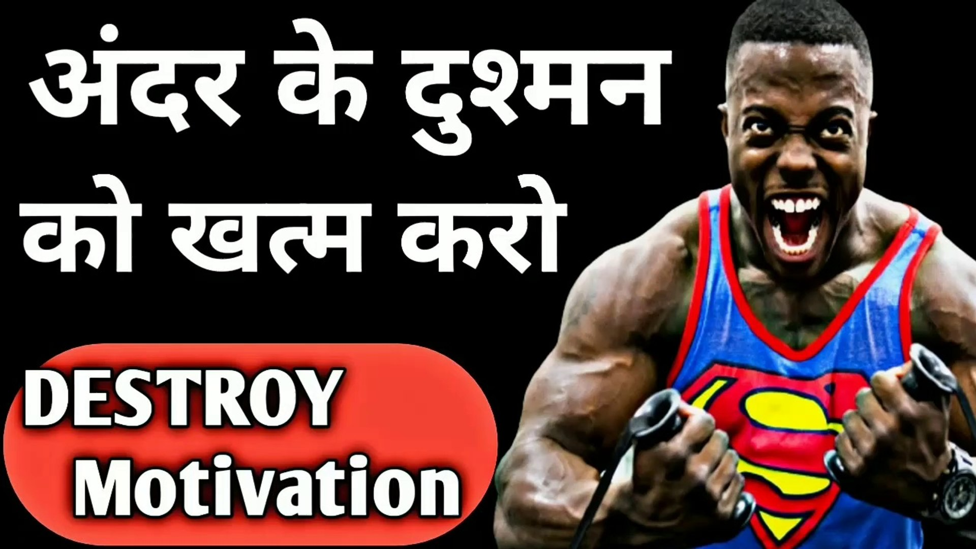 Enemy Motivational Video | Hindi Motivational Video And Speech by Willingness power