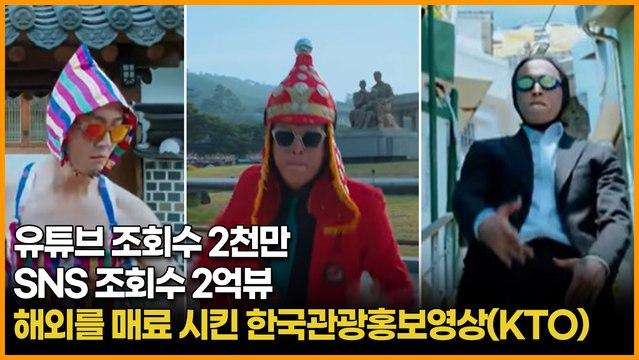 유튜브 조회수 2천만, SNS 조회수 2억뷰 해외를 매료 시킨 한국관광홍보영상(KTO)