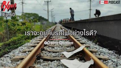 เราจะอยู่กับรถไฟอย่างไรดี?