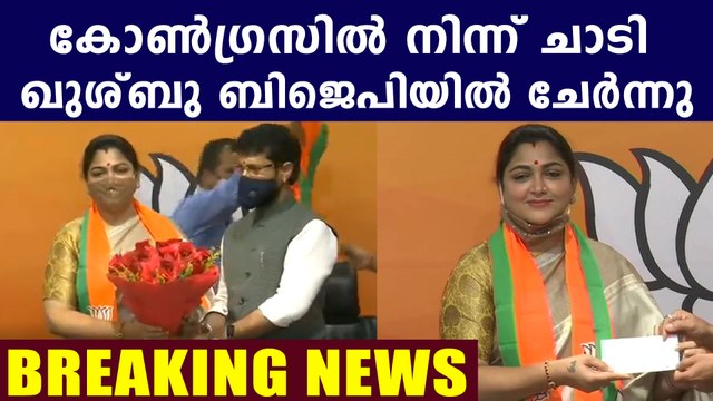 Congress spokesperson Khushbu Sundar quits party, joins BJP | Oneindia Malayalam