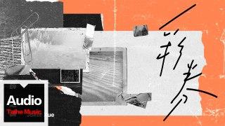 薛之謙 Joker Xue【彩券】HD 高清官方歌詞版 MV
