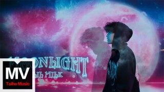 lil milk【Moonlight】HD 高清官方完整版 MV