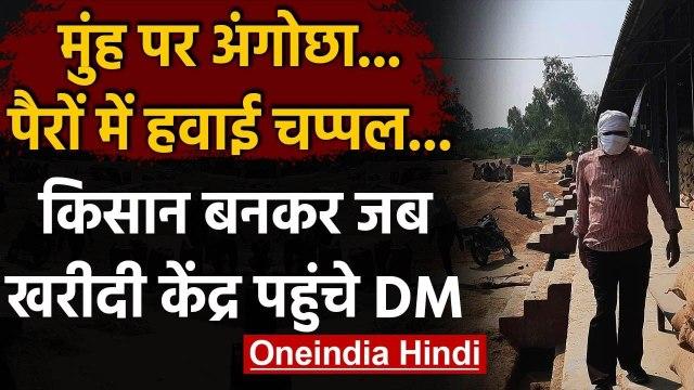 Rampur: पैरों में हवाई चप्पल और मुंह पर अंगोछा,किसान बनकर धान केंद्र पहुंचे DM | वनइंडिया हिंदी