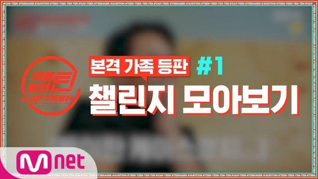 [캡틴] 부모 소환 엠넷캡틴챌린지 모아보기 #1
