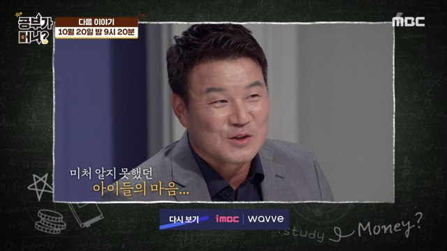 [HOT] ep.49 Preview, 공부가 머니 20201013