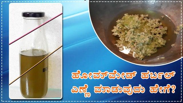ಹೋಮ್ಮೇಡ್ ಹರ್ಬಲ್ ಎಣ್ಣೆ ಮಾಡುವುದು ಹೇಗೆ?   Homemade Herbal Oil   Boldsky Kannada