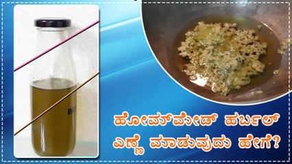 ಹೋಮ್ಮೇಡ್ ಹರ್ಬಲ್ ಎಣ್ಣೆ ಮಾಡುವುದು ಹೇಗೆ? | Homemade Herbal Oil | Boldsky Kannada