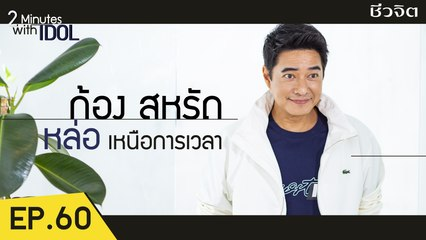 2 Minutes with Idol EP.60 ก้อง สหรัถ