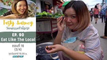 Tasty Journey วัฒนธรรมยั่วน้ำลาย | Eat Like The Local ตอนที่ 16 (3/4)