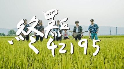 神棍樂團〈終點42195〉2020台灣米倉田中馬拉松主題曲