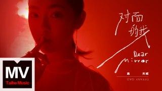 高天妮 Tiffany Gao【對面的我】HD 高清官方完整版 MV