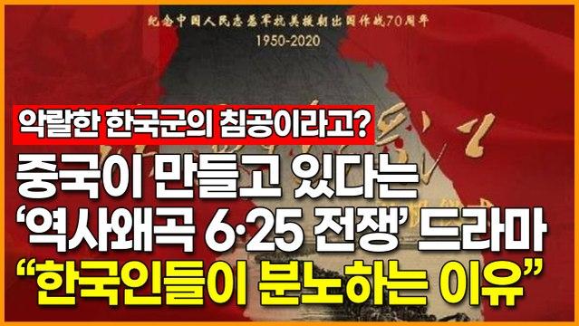 """중국이 만들고 있다는 '역사왜곡 6·25 전쟁' 드라마 """"한국인들이 분노하는 이유"""""""