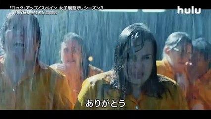 『ロック・アップ/スペイン 女子刑務所』シーズン3