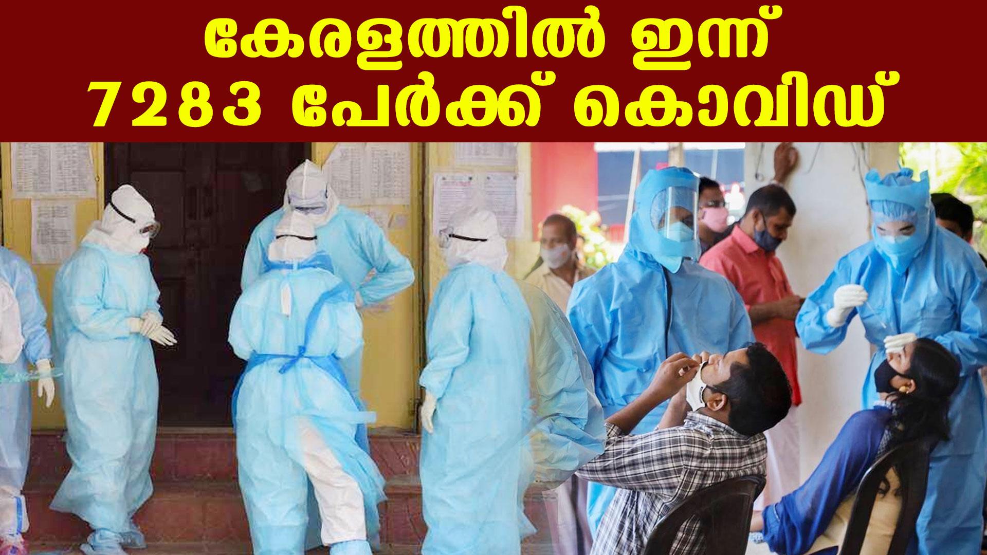 Kerala Pandemic Daily Update