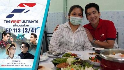 Bangkok,Thailand (อิ่มบุญเทศกาลถือศีลกินเจกับน็อต) | The First Ultimate เที่ยวสุดโลก | EP.113 (2/4)