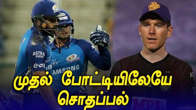 Captain பொறுப்பேற்ற முதல் போட்டியிலேயே Eoin Morgan சொதப்பல் | Oneindia Tamil