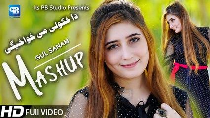 Pashto new song 2020 | Da Khkoli Me Khwakhegi | Gul Sanam - |Pashto Video Song | Pashto Song Hd 2020