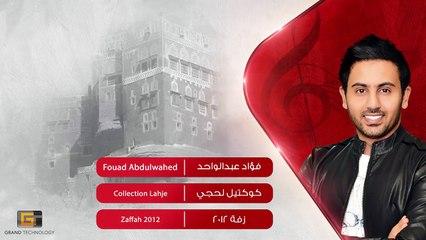 كوكتيل لحجي - فؤاد عبدالواحد