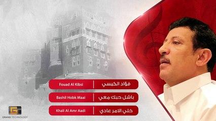 فؤاد الكبسي - باشل حبك معي | Fouad Al Kibsi - Bashil Hobk Maai