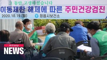 S. Korea reports 76 new COVID-19 cases, S. Korea reports 76 new COVID-19 cases on Monday, S. Korea reported 76 new COVID-19 cases on Monday