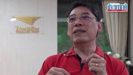 ไปรษณีย์ไทย : กำไรประชาชน มาก่อนการแข่งขัน