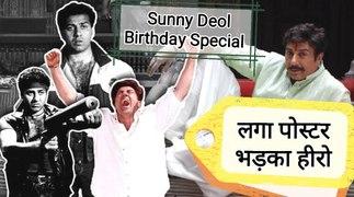 जब अपने नाम का पोस्टर देखकर भड़क गए थे सनी पाजी। Sunny Deol BirthdaySpecial