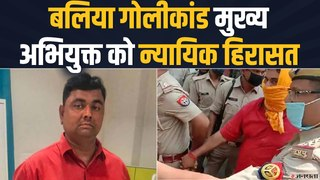 बलिया गोलीकांड के मुख्य आरोपी धीरेंद्र सिंह को 14 दिन की न्यायिक हिरासत