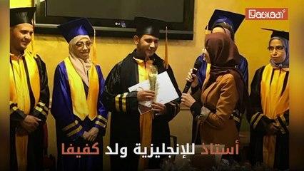 جلال حامي الدين.. أستاذا كفيف يضيء حياة تلاميذه