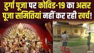 Guwahati Durga Puja समितियों ने Corona की वजह से बजट किया कम, देखे कैसा रहा नज़ारा!
