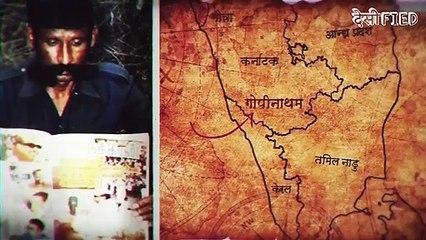 देखिए दक्षिण भारत के जंगलों में खौफ का दूसरा नाम बनने वाले वीरप्पन की कहानी, जिसके आतंक का 18 अक्टूबर के दिन किया गया था खात्मा