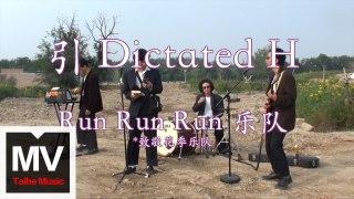 Run Run Run【引】HD 高清官方完整版 MV