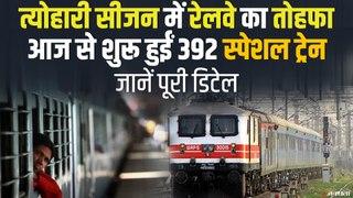 Indian Railway: त्यौहार के मौके पर 392 Special Trains, देखिए पूरी डिटेल Festival SpecialTrains