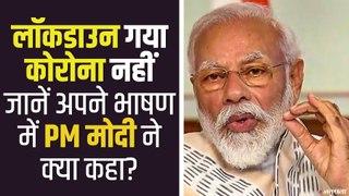 PM Modi: कोरोना के मामले में विकसित देशों से बेहतर है भारत की स्थिति PM ModiSpeech