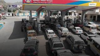 اليمن: أزمة وقود تضرب العاصمة صنعاء